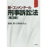 新・コンメンタール 刑事訴訟法 第3版 [単行本]