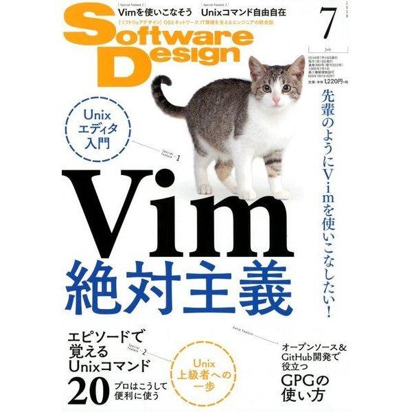 Software Design (ソフトウエア デザイン) 2018年 07月号 [雑誌]
