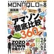 MONOQLO (モノクロ) 2018年 08月号 [雑誌]