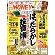 MONOQLO The MONEY 2018年 08月号 [雑誌]