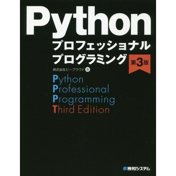 Pythonプロフェッショナルプログラミング 第3版 [単行本]