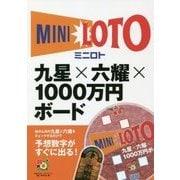 ミニロト 九星×六耀×1000万円ボード(超的シリーズ) [単行本]