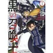 黒の召喚士 1(ガルドコミックス) [コミック]