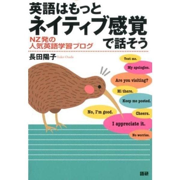 英語はもっとネイティブ感覚で話そう-NZ発の人気英語学習ブログ [単行本]