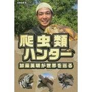 爬虫類ハンター加藤英明が世界を巡る [単行本]