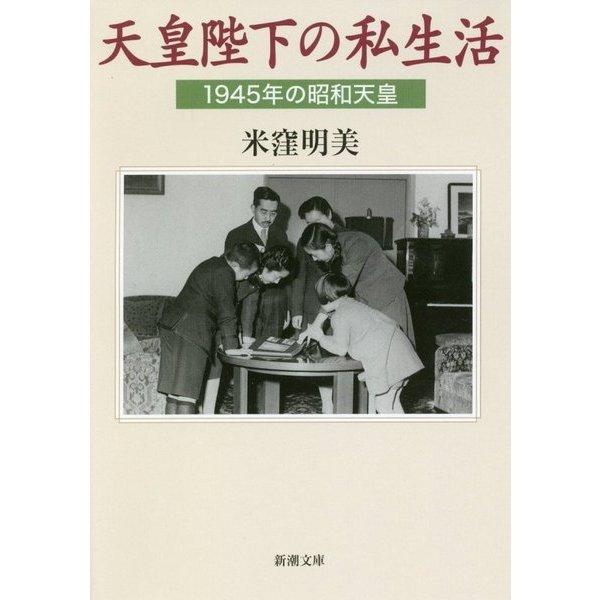 天皇陛下の私生活―1945年の昭和天皇(新潮文庫) [文庫]