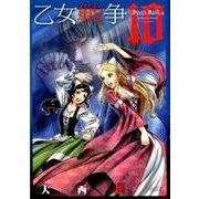 乙女戦争ディーヴチー・ヴァールカ 10(アクションコミックス) [コミック]