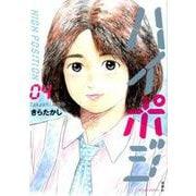 ハイポジ 4(アクションコミックス) [コミック]