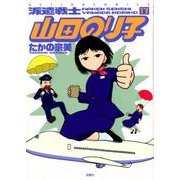 派遣戦士山田のり子 17(アクションコミックス) [コミック]