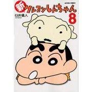 新クレヨンしんちゃん 8(アクションコミックス) [コミック]