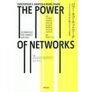 パワー・オブ・ネットワーク―人々をつなぎ社会を動かす6つの原則 [単行本]