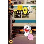 新オバケのQ太郎 3(てんとう虫コミックス) [コミック]