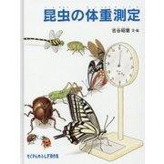 昆虫の体重測定(たくさんのふしぎ傑作集) [絵本]