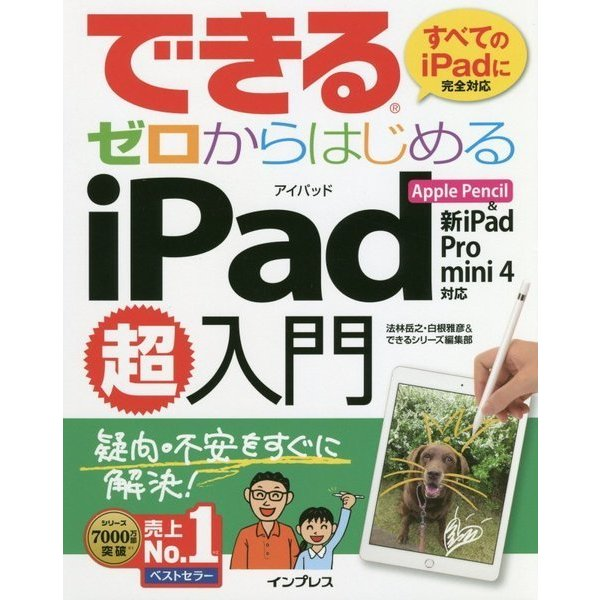 できるゼロからはじめるiPad超入門―Apple Pencil&新iPad/Pro/mini4対応(できるゼロからはじめるシリーズ) [単行本]