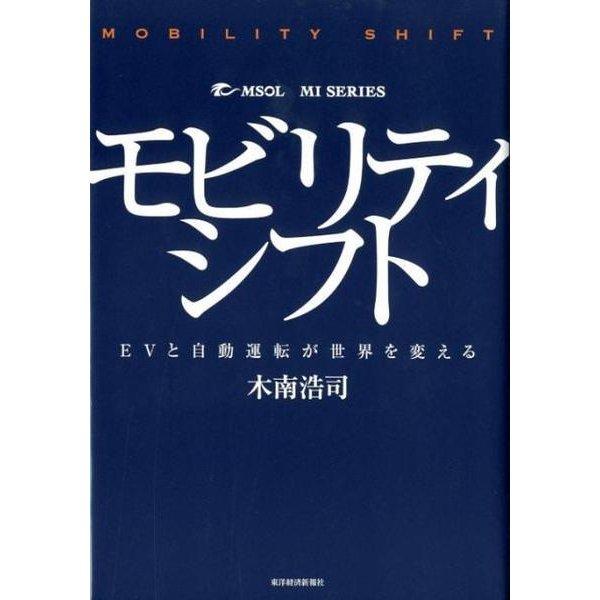 モビリティシフト-EVと自動運転が世界を変える [単行本]