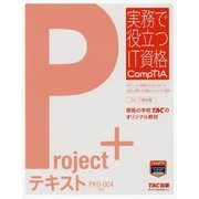 Project+テキスト PK0-004対応(実務で役立つIT資格CompTIAシリーズ) [単行本]