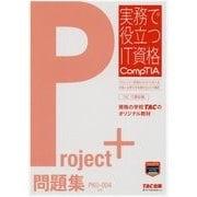Project+問題集 PK0-004対応(実務で役立つIT資格CompTIAシリーズ) [単行本]