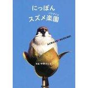 にっぽんスズメ楽園-ALWAYS・SUZUME! [単行本]