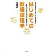 はじめての数理論理学-証明を作りながら学ぶ記号論理の考え方 [単行本]