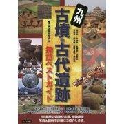九州 古墳・古代遺跡 探訪ベストガイド [単行本]