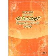 LIVE VIDEO ネオロマンス□フェスタ 金色のコルダ Featuring シリーズ BOX1