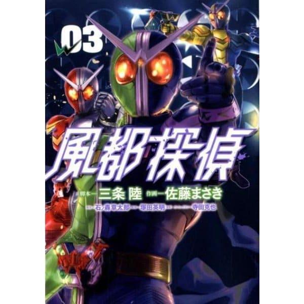 風都探偵<3>(ビッグ コミックス) [コミック]