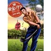 黄金のラフ2~草太の恋 10(ビッグコミックス) [コミック]