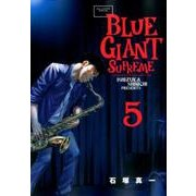 BLUE GIANT SUPREME<5>(ビッグ コミックス) [コミック]