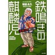 鉄鳴きの麒麟児 歌舞伎町制圧編 9(近代麻雀コミックス) [コミック]