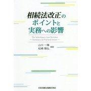 相続法改正のポイントと実務への影響 [単行本]