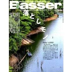 Basser (バサー) 2018年 08月号 [雑誌]