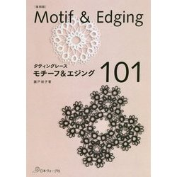 タティングレース モチーフ&エジング101 復刻版 [単行本]