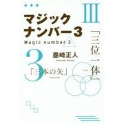 マジックナンバー3 [単行本]