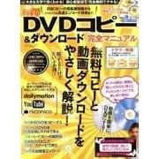 最新DVDコピー&ダウンロード完全マニュアル [ムック・その他]