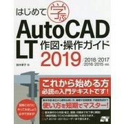 はじめて学ぶAutoCAD LT作図・操作ガイド―2019/2018/2017/2016/2015対応 [単行本]