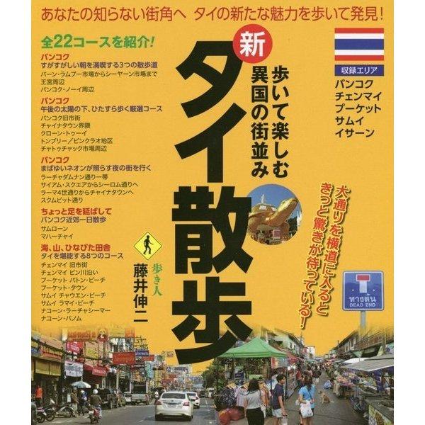 新・タイ散歩―歩いて楽しむ異国の街並み [単行本]