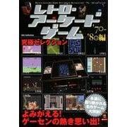 レトロ・アーケードゲーム究極セレクション'70~'80 [ムック・その他]