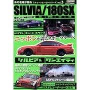 ストリートヒーローシリーズ vol.3 SILVIA/180SX S13・RPS13・S14・S15 [ムック・その他]