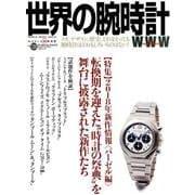 世界の腕時計 136 [ムック・その他]