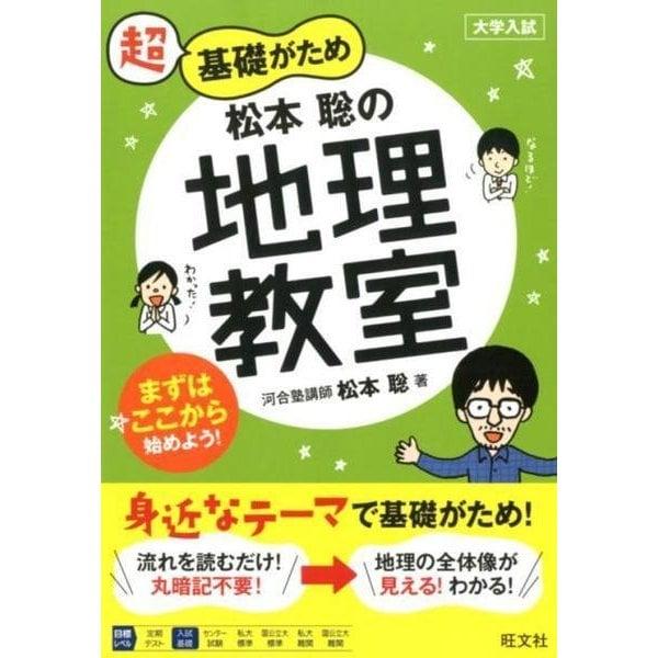 松本聡の地理教室-超基礎がため 大学入試 [全集叢書]