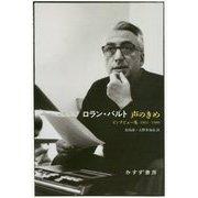 声のきめ―インタビュー集1962-1980 [単行本]