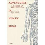 人体の冒険者たち―解剖図に描ききれないからだの話 [単行本]