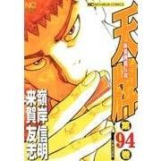 天牌 94(ニチブンコミックス) [コミック]