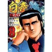 白竜HADOU 8(ニチブンコミックス) [コミック]
