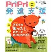PriPri発達支援-「困った!」を抱える子の保育 [単行本]