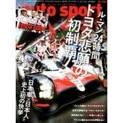 AUTO SPORT (オート・スポーツ) 2018年 7/6号 [雑誌]