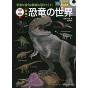 恐竜の世界 DVD付 新版 (学研の図鑑) [単行本]