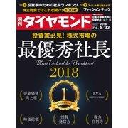 週刊 ダイヤモンド 2018年 6/23号 [雑誌]