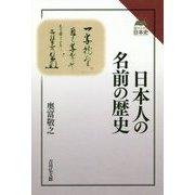 日本人の名前の歴史(読みなおす日本史) [全集叢書]