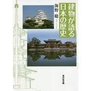 建物が語る日本の歴史 [単行本]